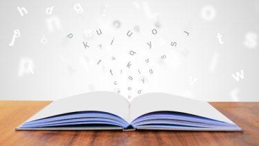 英会話の独学にオススメな本・教材