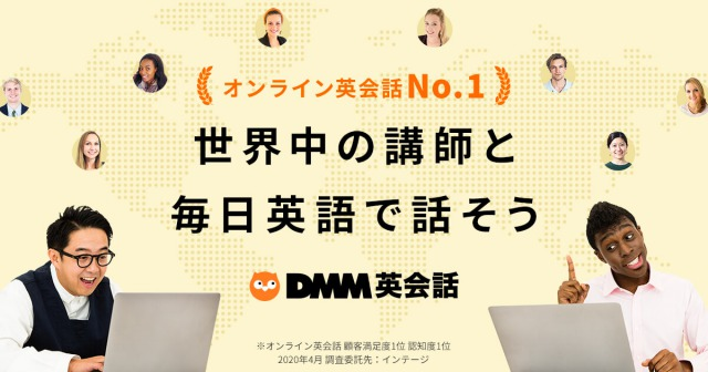 DMM English 世界中の講師と毎日英語で話そう