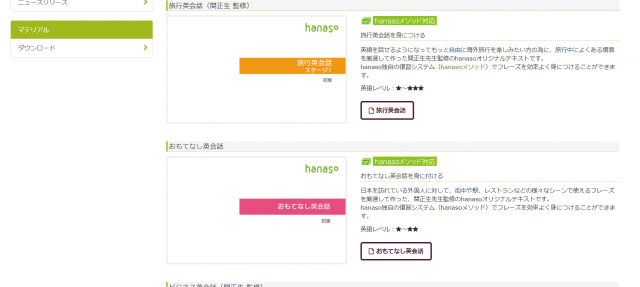 hanaso online English materials