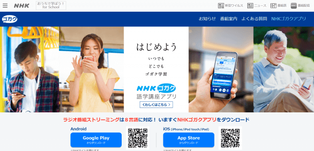 nhk application